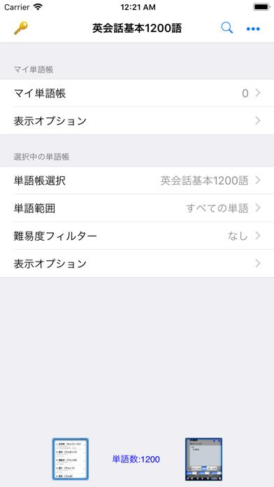 英会話基本1200語 - 忘却曲線対応、単語帳拡張可能 ScreenShot0