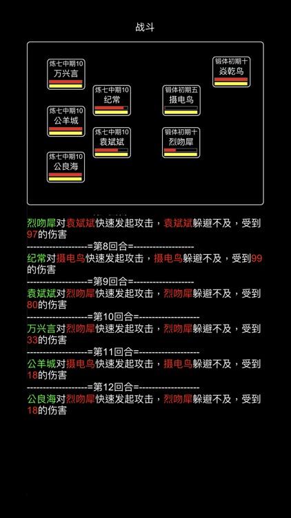掌门传说 screenshot-2