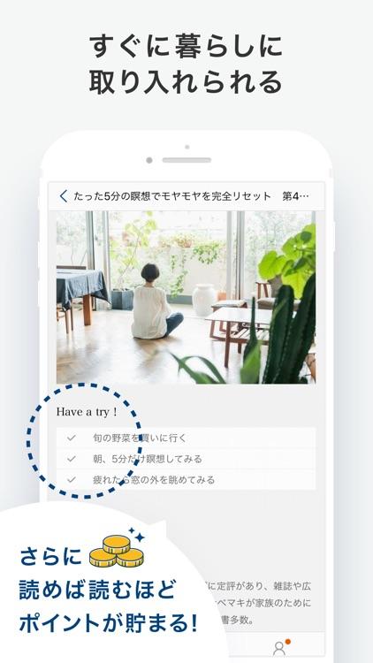 totonou(トトノウ)byサンキュ!-暮らしが整う screenshot-4