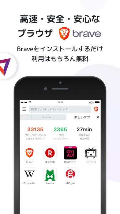 ダウンロード Brave: 高速で安全なプライバシー保護ブラウザ&検索 -PC用