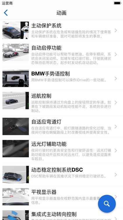 BMW 驾驶指南 screenshot-4