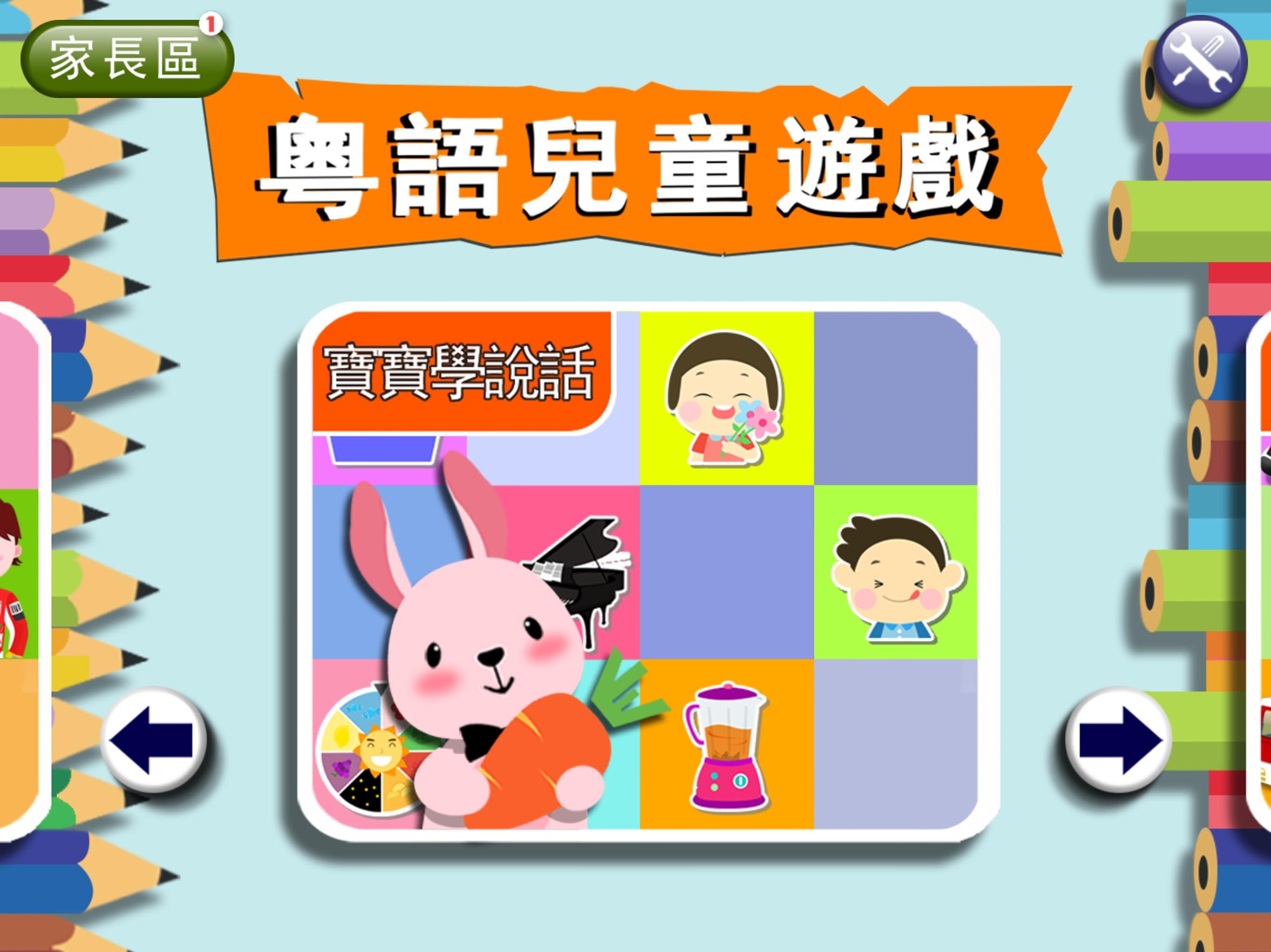 Cantonese Game For Kids-粤语儿童游戏-粵語兒童遊戲