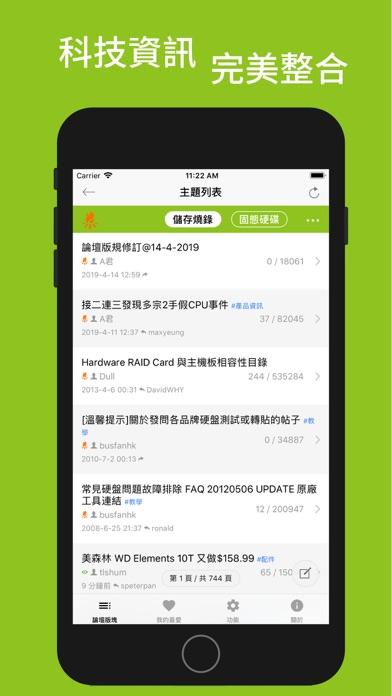 Screenshot of HKEPC IR v4 App