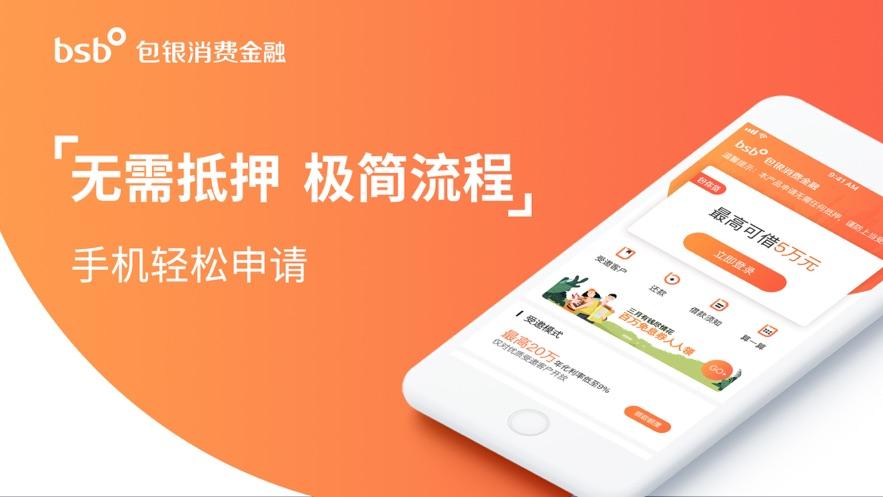 包银消费金融-小额信用分期贷款平台 App 截图