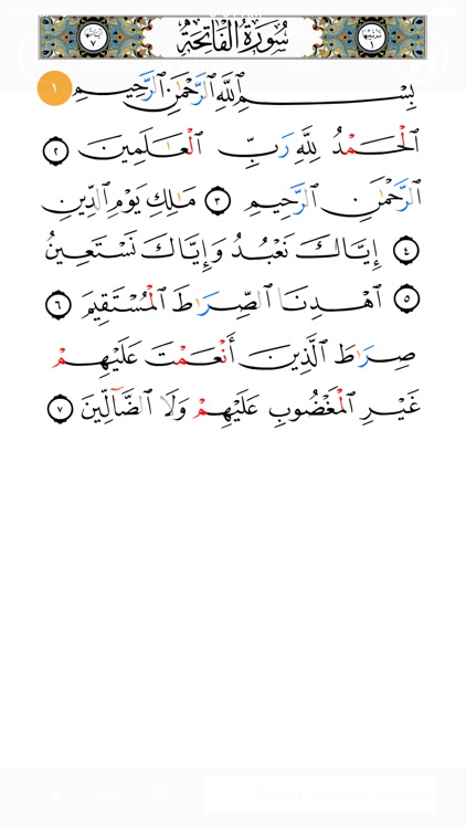 Learn Arabic – Juz' Amma screenshot-7