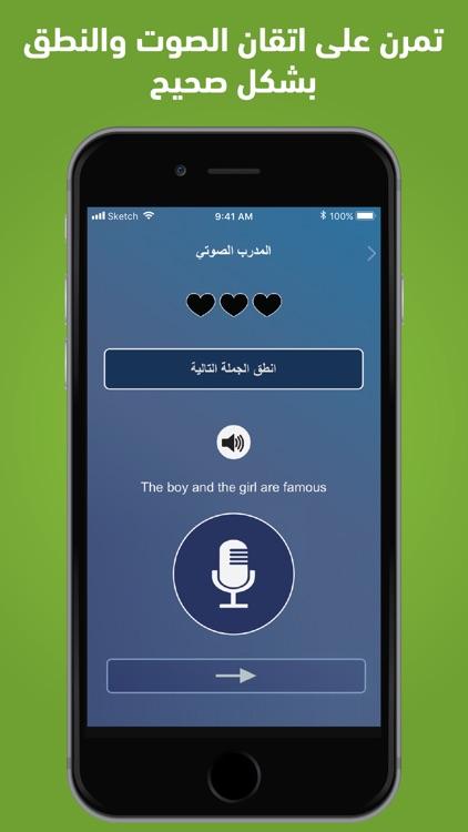تعليم اللغة الانجليزية بسهوله screenshot-5