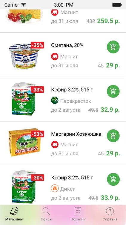 Акции всех магазинов России screenshot-3