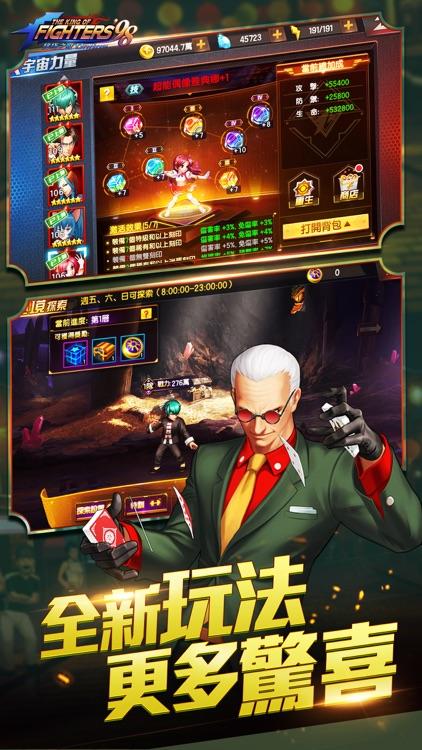 拳皇98 終極之戰OL screenshot-4