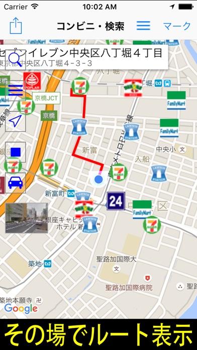 コンビニ・検索のスクリーンショット3