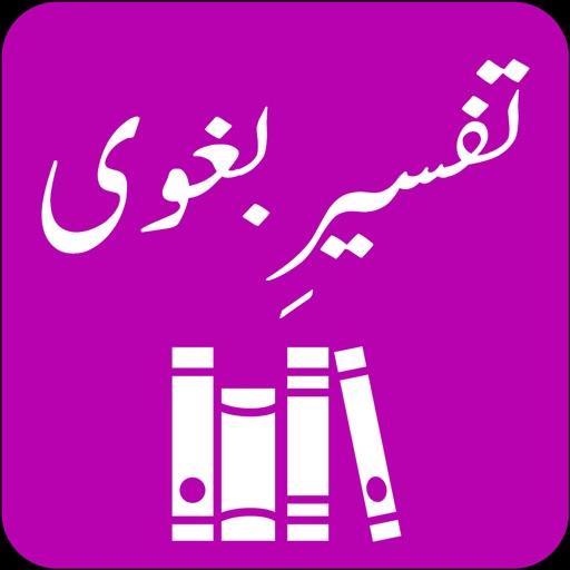 Tafseer-e-Baghwi | Urdu