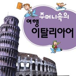주머니속의 여행 이탈리아어 - Travel Conv.
