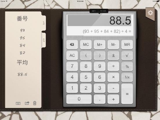 iPad用の電卓のおすすめ画像3