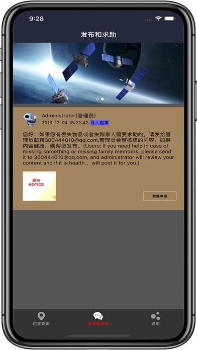 位置查找-GPS手机定位软件定位找人 screenshot 6