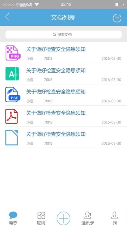 三箭管理 screenshot-4