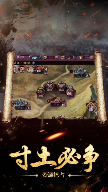 三国群雄志-策略战争三国SLG游戏 screenshot-4