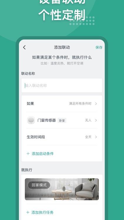 微羽万联 screenshot-1