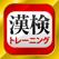 漢字検定・漢検漢字トレーニング