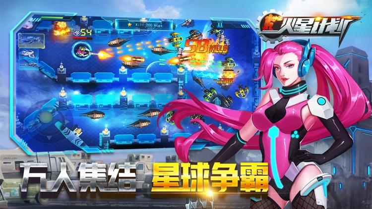 火星计划-全军出击 screenshot-5