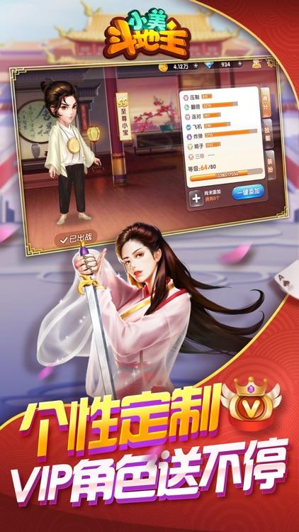 小美斗地主-姚记官方 screenshot-4
