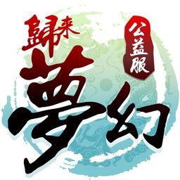 梦幻归来-回合制仙侠手游私服版