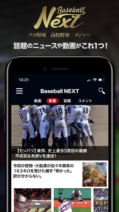 プロ野球速報 - BaseballNEXT - 窓用