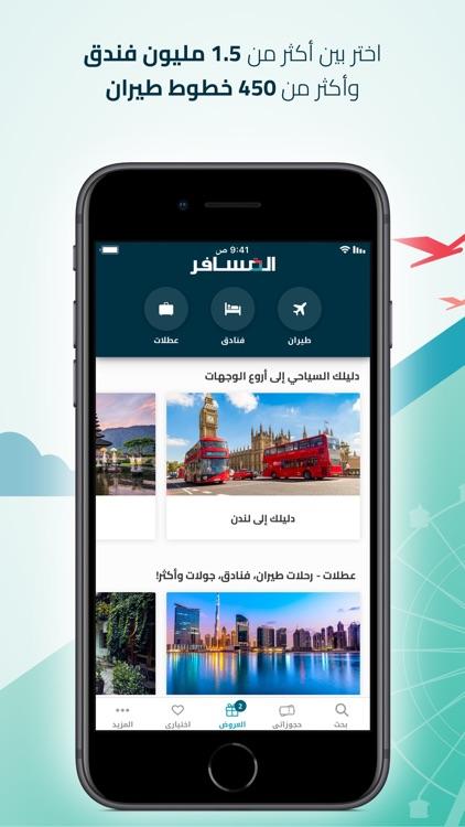 المسافر لحجوزات السفر screenshot-0