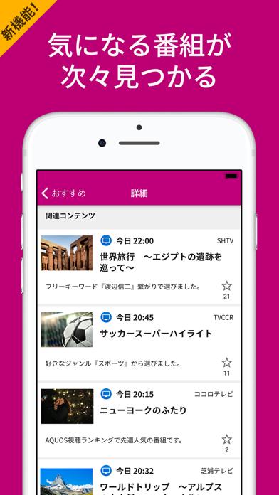 COCORO VISION おすすめTV番組情報が毎日届く!のおすすめ画像4