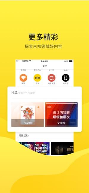 ZCOOL站酷-让设计更有价值 Screenshot