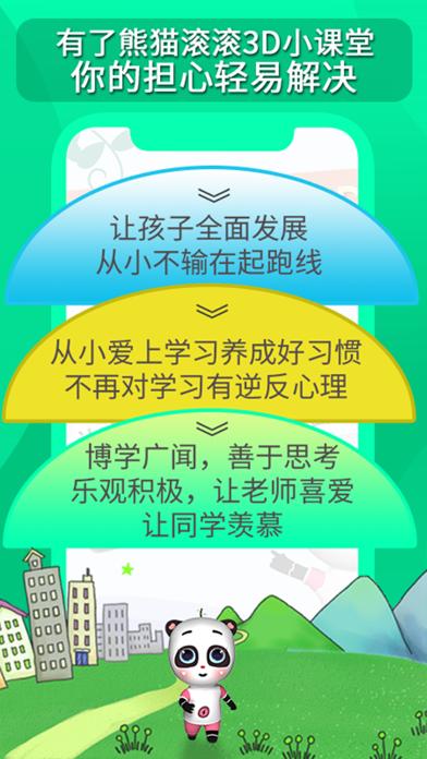 熊猫滚滚3D小课堂 screenshot 4