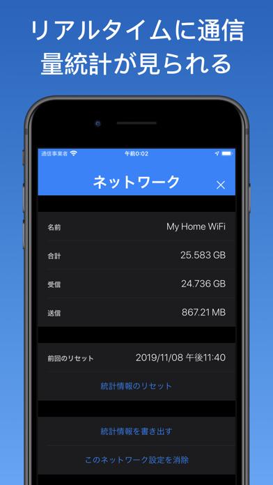WifiMan from DataManのおすすめ画像2
