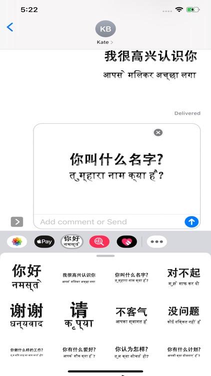 Hindi Chinese screenshot-4