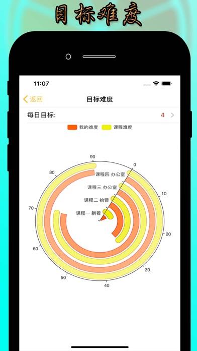 Screenshot of PC Exercise App