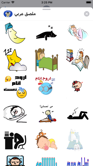 ملصق عربي‎ - Arabic Sticker Screenshot