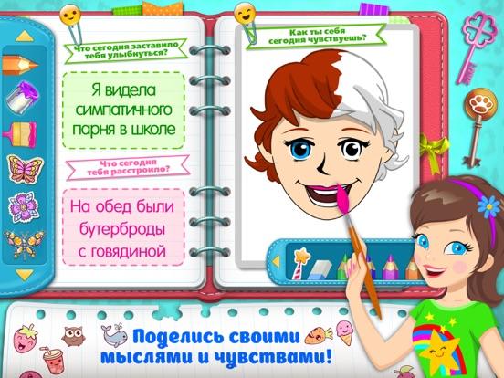 Идеальный дневник: Мои истории для iPad