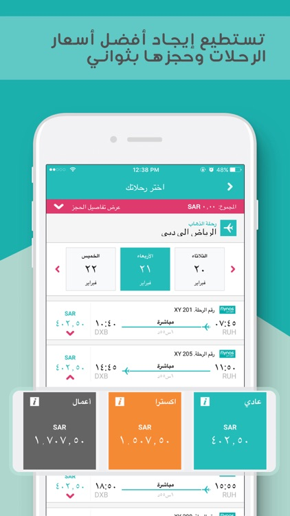 flynas طيران ناس screenshot-1