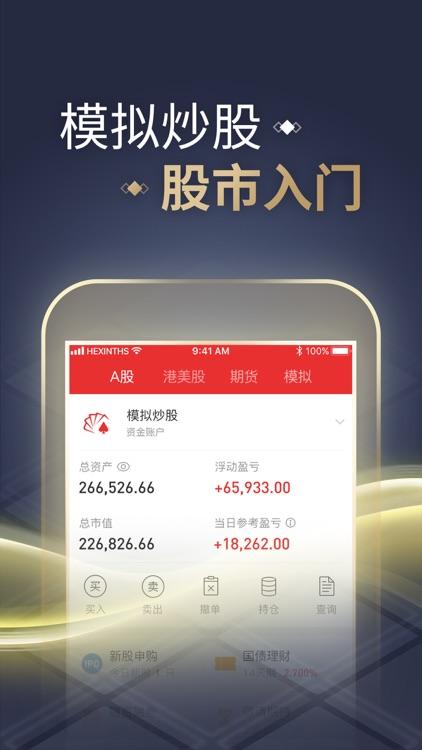 同花顺至尊版-股票软件 screenshot-5