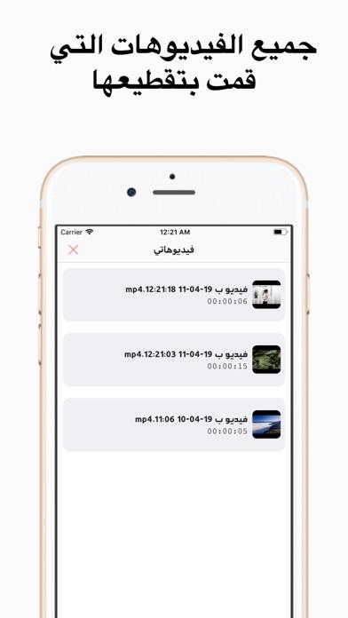 تقطيع الفيديو بسهولة وباحترافي screenshot 4
