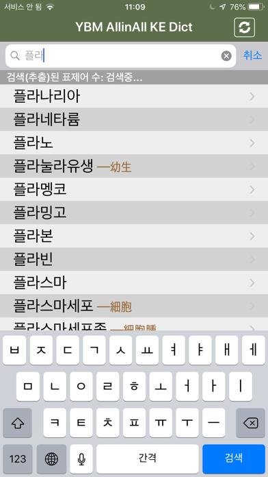 YBM 올인올 한영 사전 - KoEn DICのおすすめ画像2