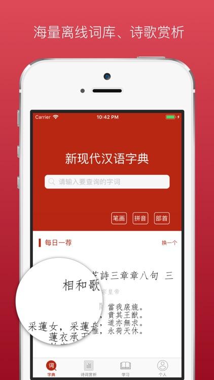 新现代汉语字典-2019成语词典最新版