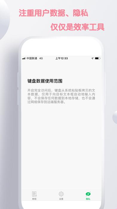 不折叠输入- 朋友圈内容营销必备 app image
