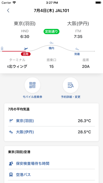 JAL ScreenShot2