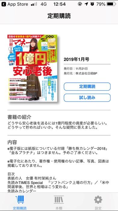 日経マネーDigital ScreenShot0