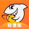 斗鱼直播极速版-游戏在线直播平台 - iPhoneアプリ