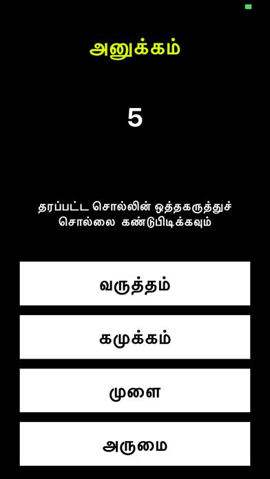 Kids Learn Tamil: Similar Word