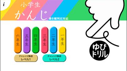 小学生かんじ:ゆびドリル(書き順判定対応漢字学習アプリ) ScreenShot0