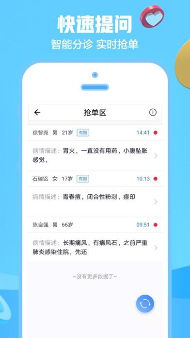 Screenshot #2 pour 京东医生