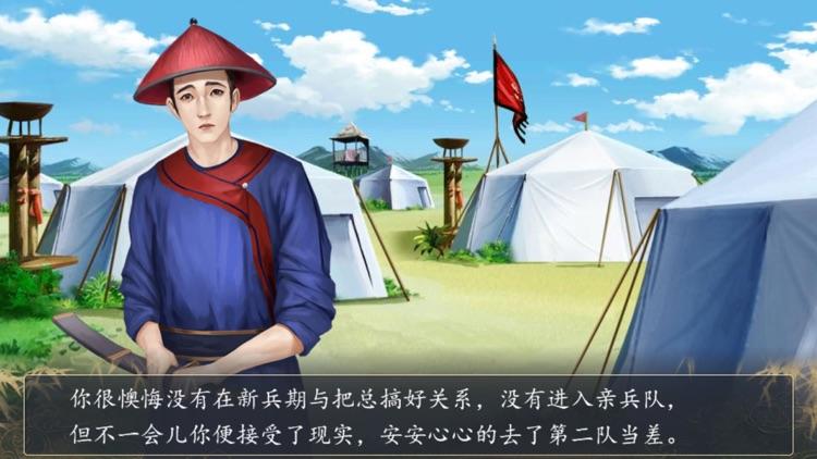 皇朝霸业-盛世王权 screenshot-6