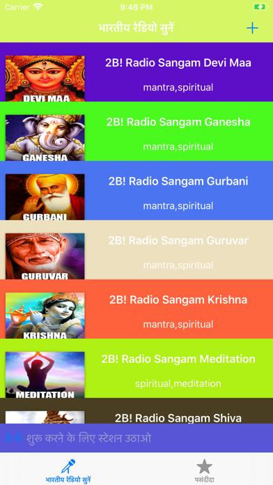 भारतीय रेडियो सुनें