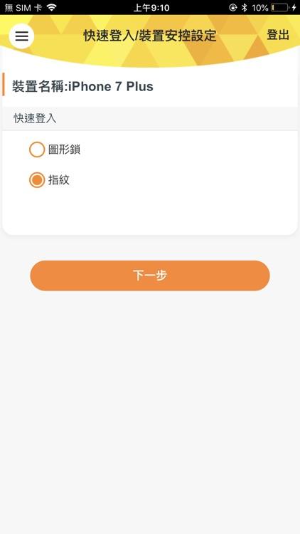彰銀企業行動網 screenshot-3