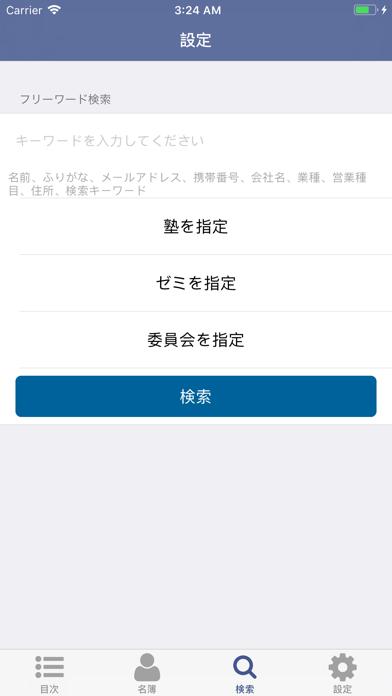 青年経営者研修塾 塾手帳のスクリーンショット4